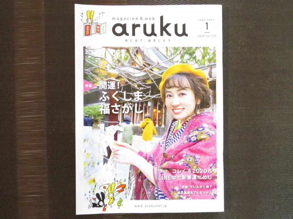 【中通り】福島県中通りの情報を中心に発信!「フリーマガジンaruku」