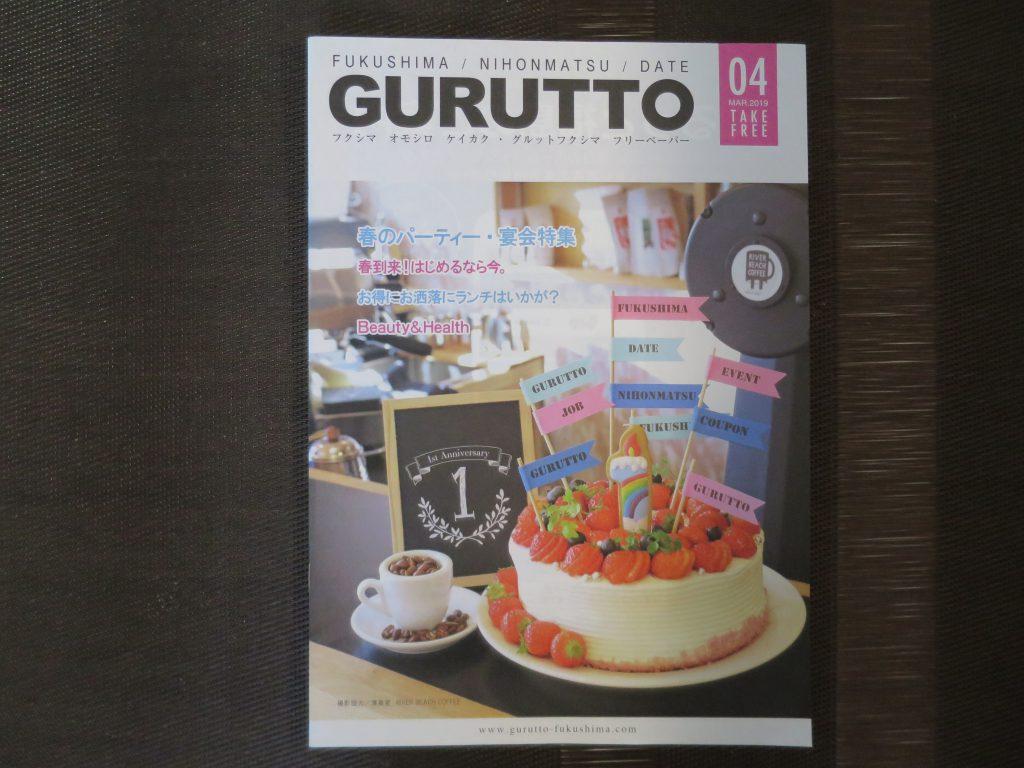 【中通り】福島県県北地方の情報サイト「ぐるっと福島」発行のフリーペーパー「GURUTTO」