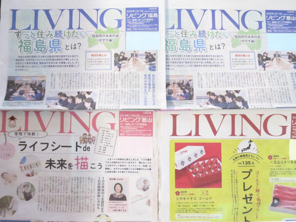 【中通り】福島県北地区・郡山市地区のイベント生活情報なら「リビング福島」「リビング郡山」