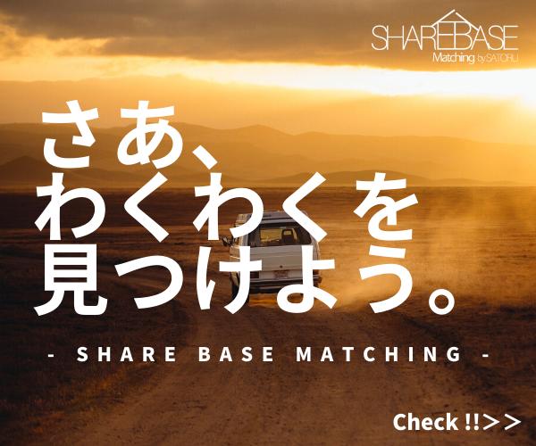 SHARE BASE Matching