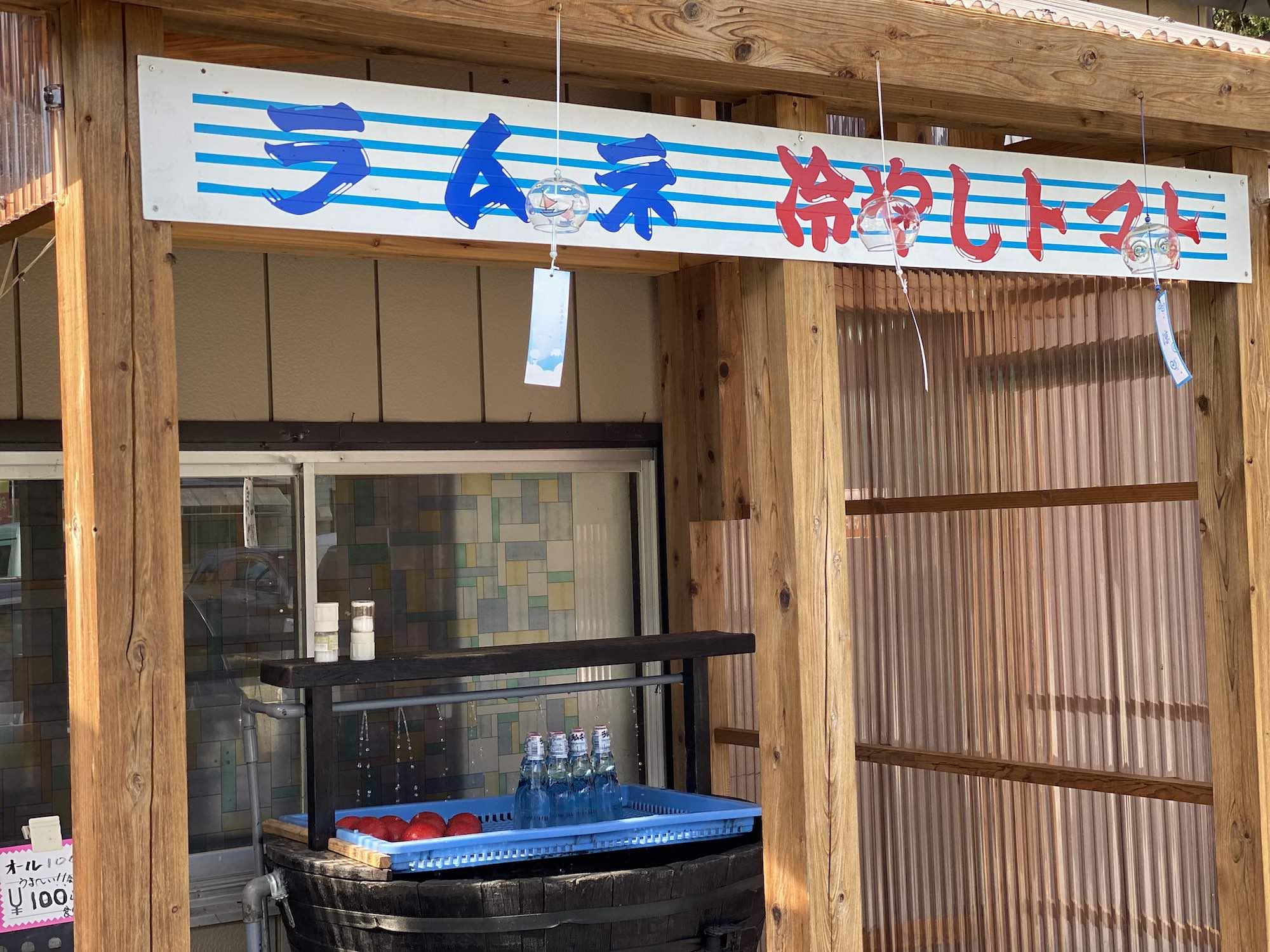 トマトも山塩も傑作! 福島・裏磐梯のラーメンなら「山の駅食堂」がオススメ!